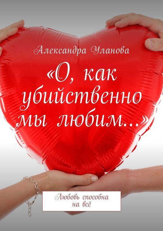 «О, как убийственно мы любим…». Любовь способна навсё