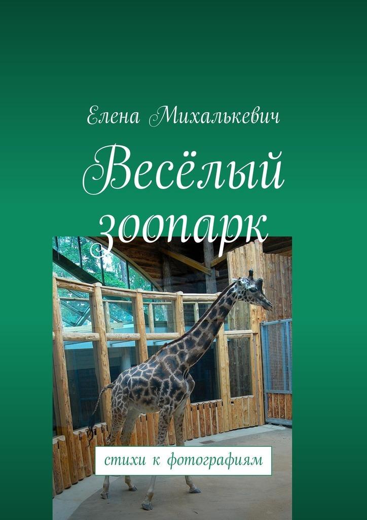 купить Елена Михалькевич Весёлый зоопарк. Стихи к фотографиям по цене 20 рублей