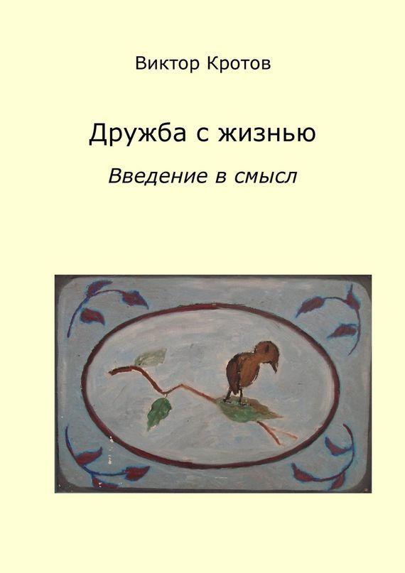 с к ландо введение в дискретную математику Виктор Гаврилович Кротов Дружба с жизнью: введение в смысл. Ознакомительное введение