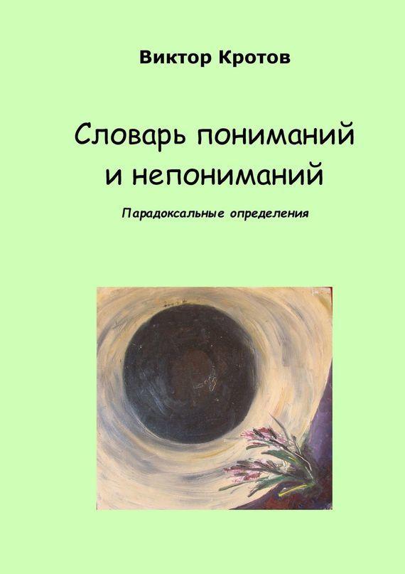 Виктор Гаврилович Кротов Свидание с Замыслом. Христианский словарь афоризмов-определений