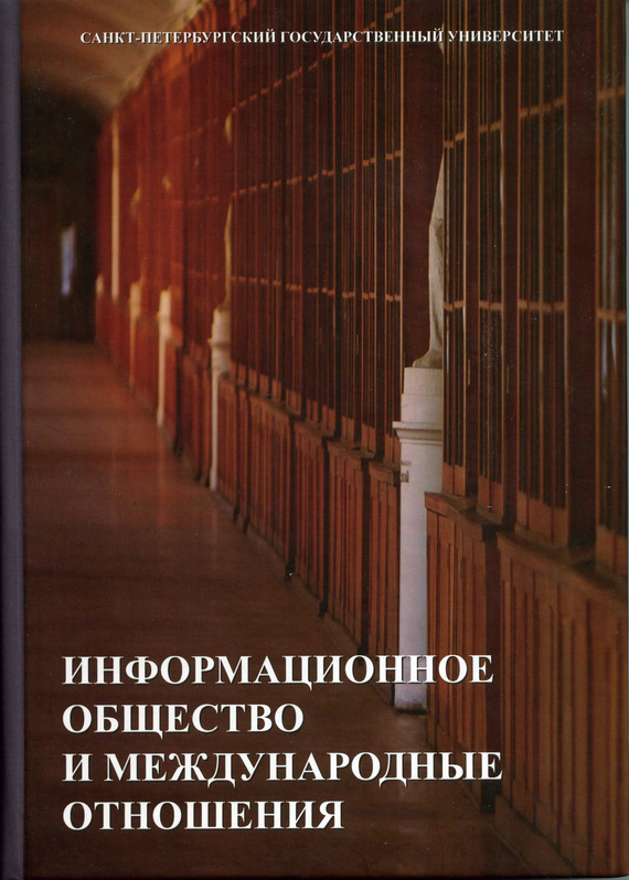 Фото - Р. В. Болгов Информационное общество и международные отношения ISBN: 978-5-288-05510-2 индикаторы информационного общества 2011