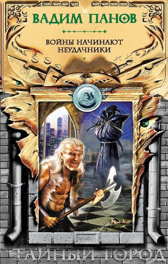 Вадим Панов Войны начинают неудачники вадим панов ведьма