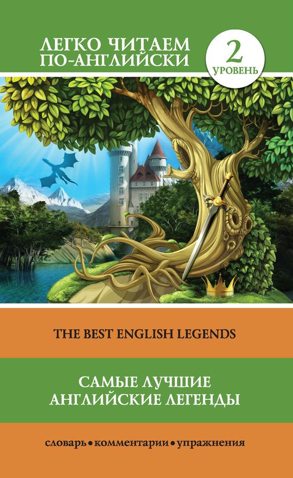 Самые лучшие английские легенды / The Best English Legends ( Отсутствует  )
