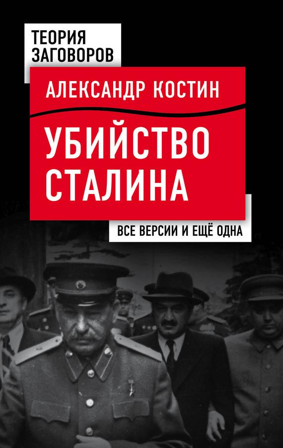 Александр Костин Убийство Сталина. Все версии и еще одна убийство сталина все версии и еще одна