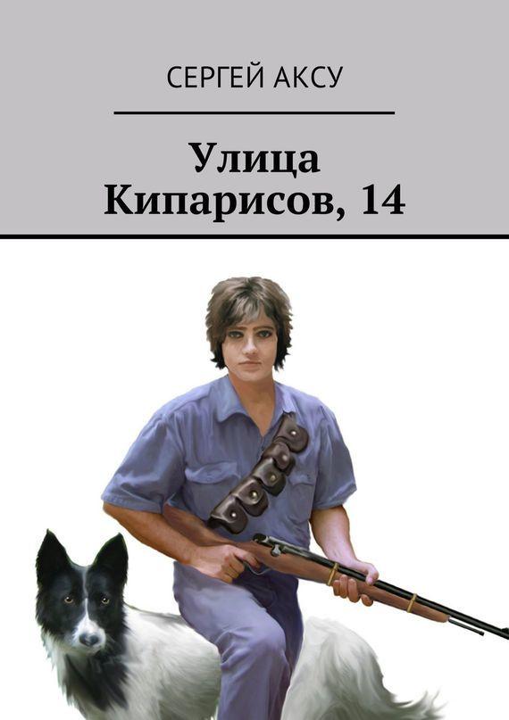 Сергей Аксу Улица Кипарисов, 14 сергей аксу запах женщины