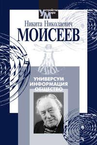 Н. Н. Моисеев - Универсум. Информация. Общество