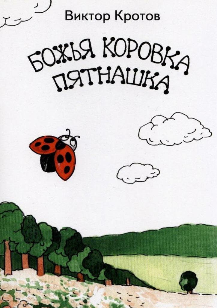 Красивая обложка книги 31/44/08/31440860.bin.dir/31440860.cover.jpg обложка