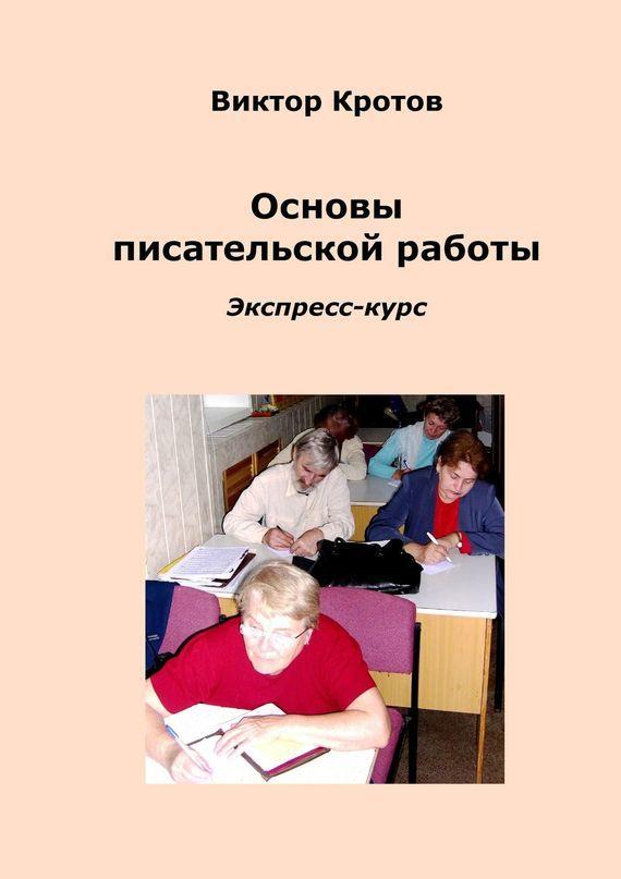 Виктор Кротов - Основы писательской работы. Экспресс-курс
