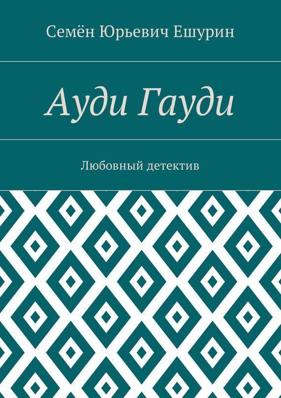 Ауди Гауди. Любовный детектив