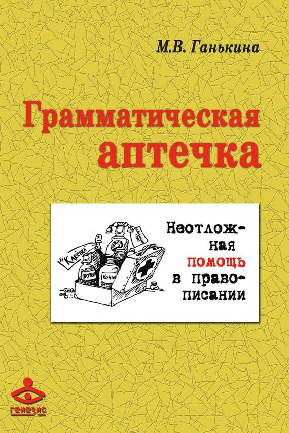 Мария Ганькина бесплатно