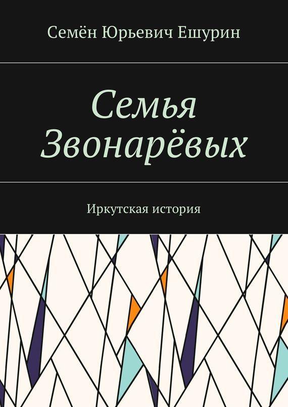 Семья Звонарёвых. Иркутская история