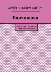 Семён Юрьевич Ешурин - Близняшка. Интеллектуальная «мыльная опера»