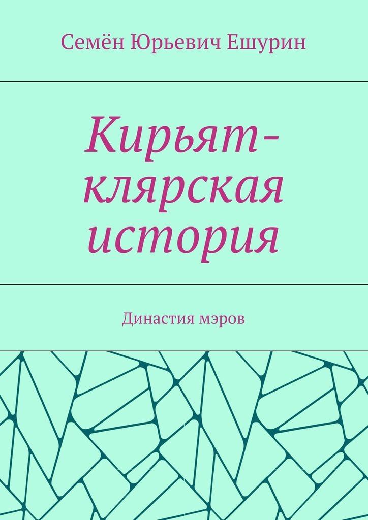 Кирьят-клярская история. Династия мэров