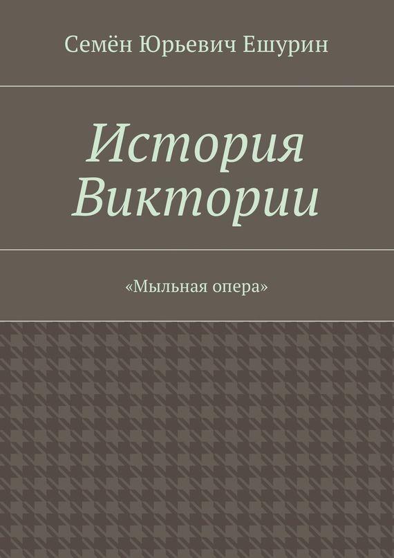 История Виктории. «Мыльная опера»