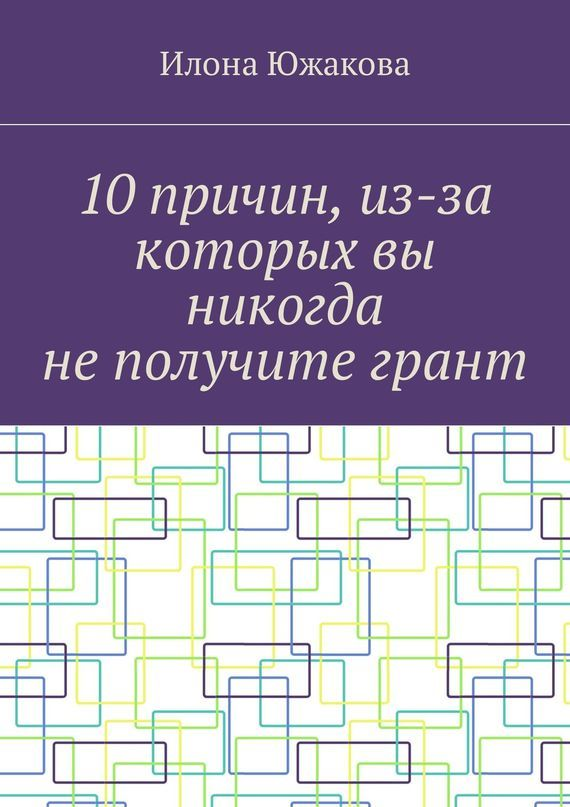 Илона Южакова бесплатно