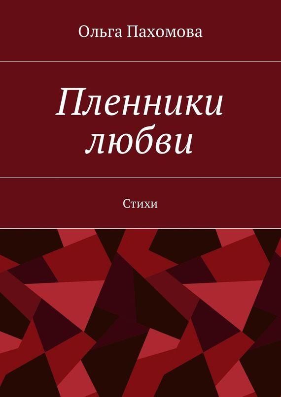 Ольга Ивановна Пахомова бесплатно