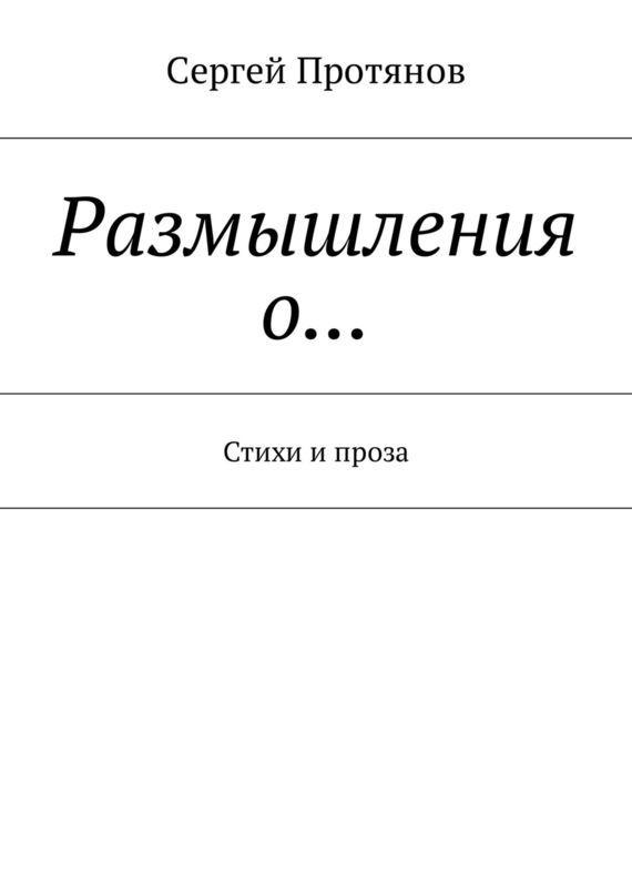 Сергей Протянов Размышления о… Стихи ипроза музыка слов стихи и проза