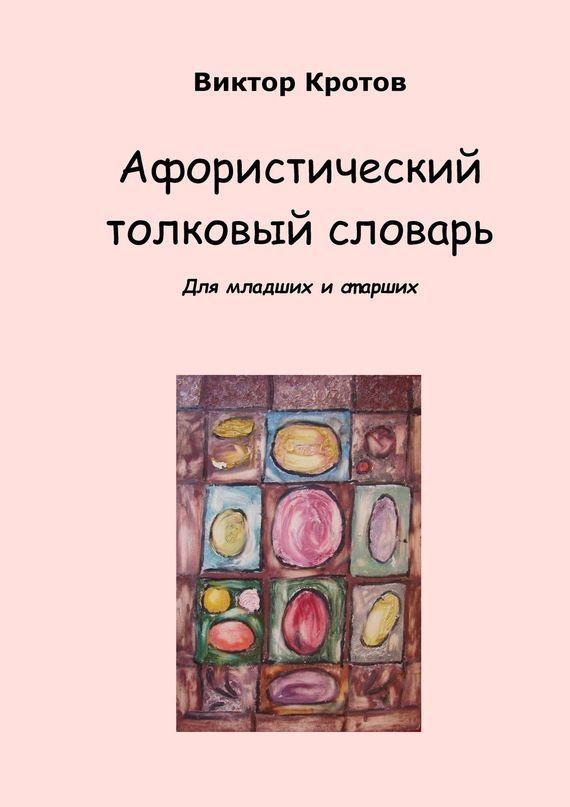 Афористический толковый словарь. Для младших и старших