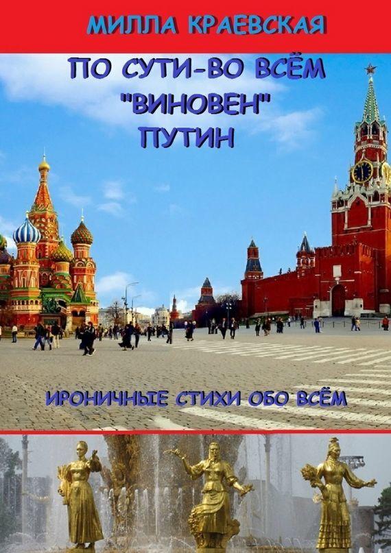 Милла Станиславовна Краевская По сути – во всём «виновен» Путин. Ироничные стихи обо всём ролики агрессоры в украине