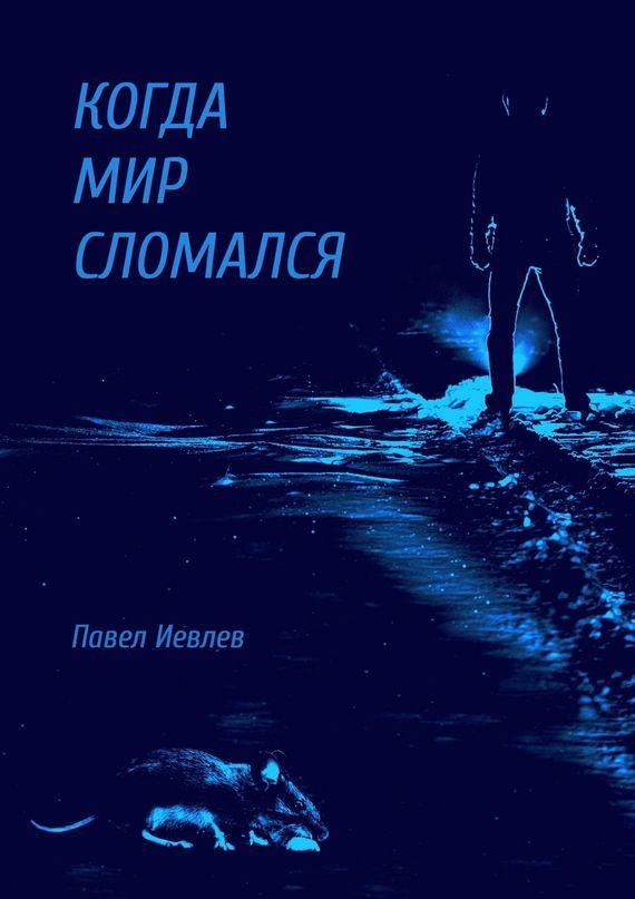 Обложка книги Когда мир сломался, автор Павел Иевлев
