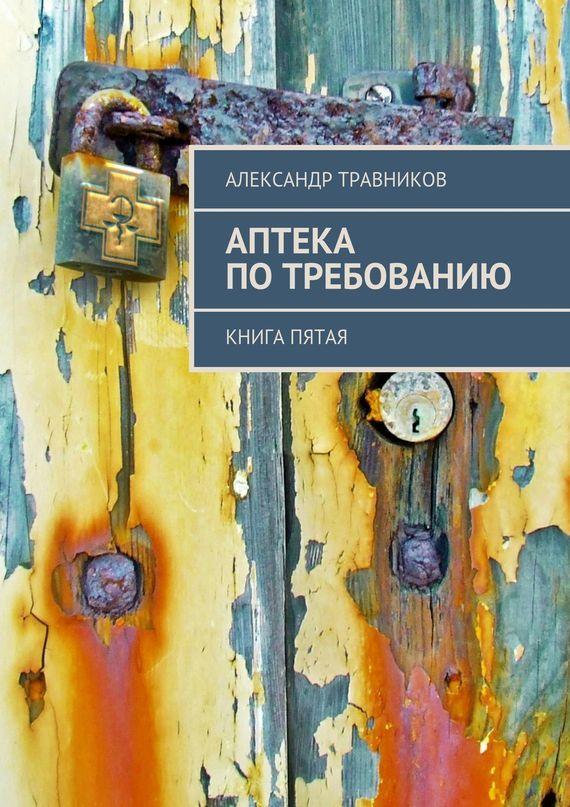 Александр Травников Аптека потребованию. Книга пятая