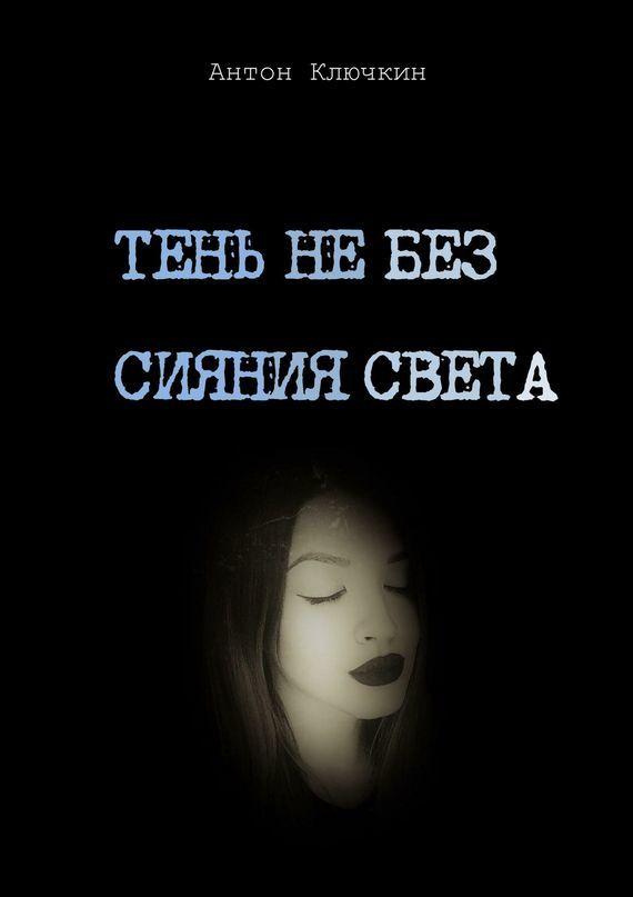 Антон Ключкин - Тень не без сияния света