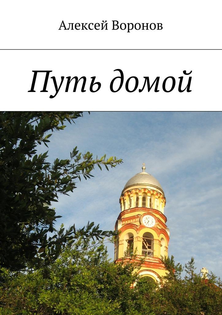 Алексей Воронов Путь домой алексей воронов путь домой