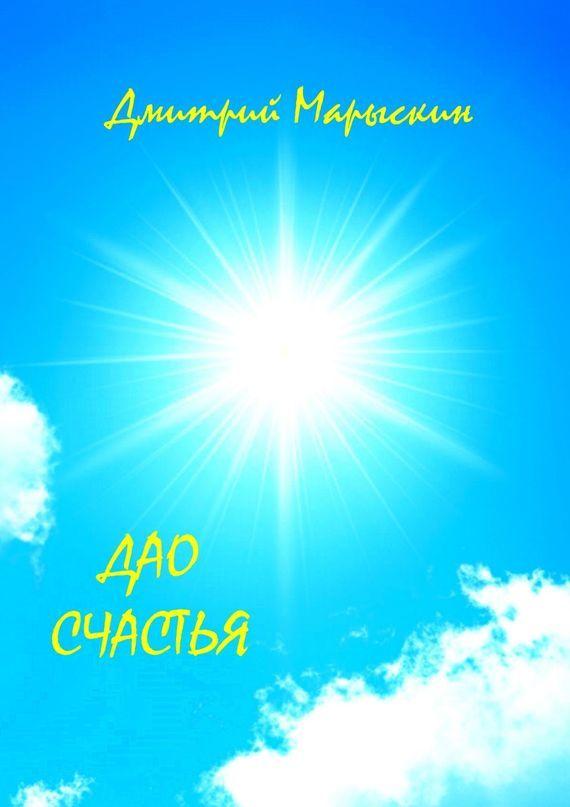 Дмитрий Марыскин Дао счастья марыскин дмитрий александрович акупрессура от стресса и депрессии