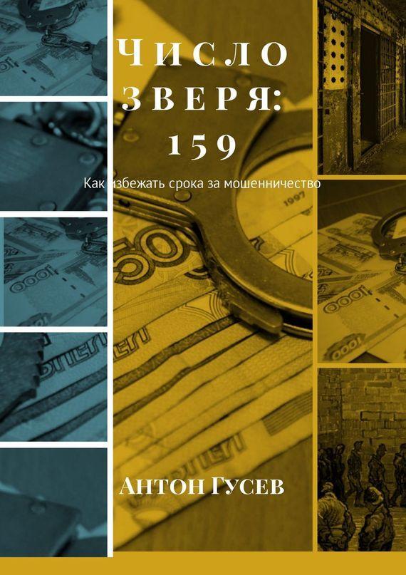 Антон Гусев Число зверя:159. Как избежать срока за мошенничество что можно за однушку в москве