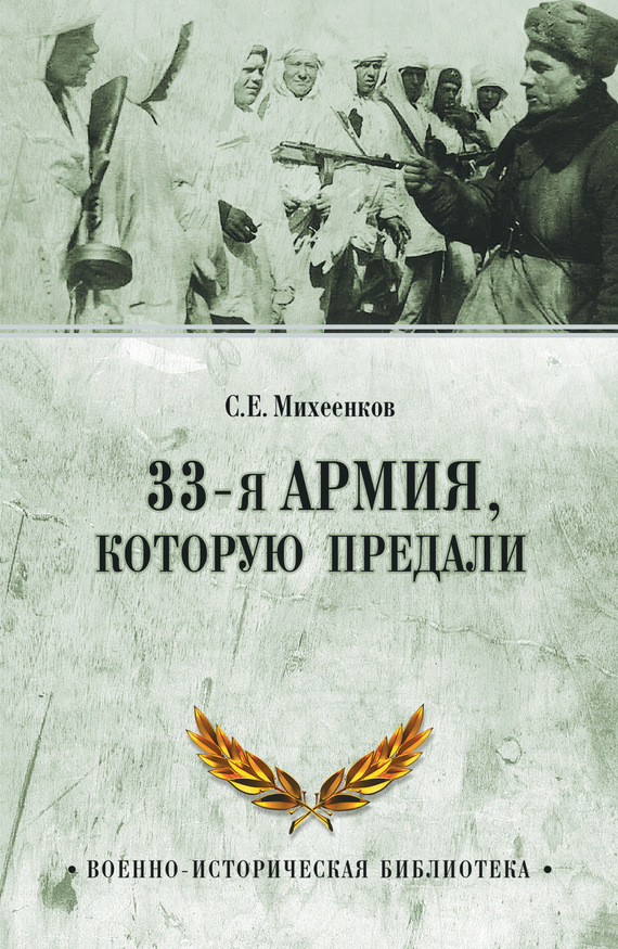 Сергей Михеенков - 33-я армия, которую предали