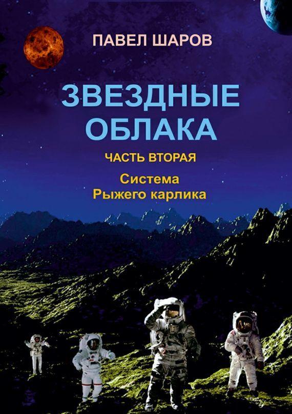 Павел Шаров Звездные облака. Часть вторая. Система Рыжего карлика чернованова в м пепел погасшей звезды