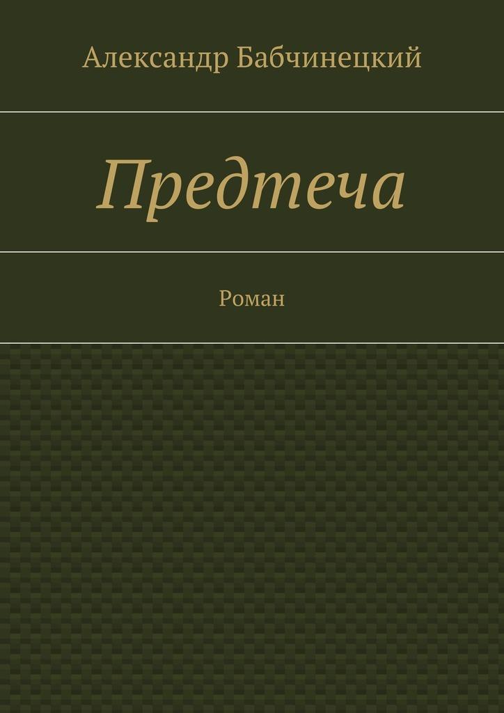 Александр Анатольевич Бабчинецкий Предтеча. Роман александр пресняков киевская русь