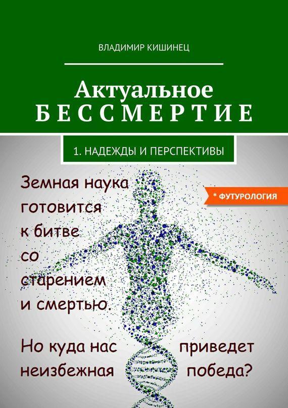 Владимир Кишинец - Актуальное бессмертие. Часть 1. Надежды и перспективы