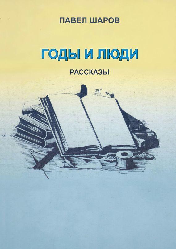 Павел Шаров Годы илюди. Рассказы