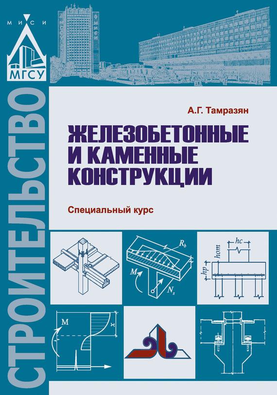 Ашот Тамразян Железобетонные и каменные конструкции. Специальный курс
