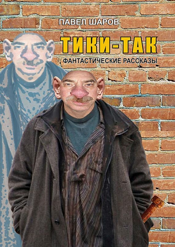 Павел Шаров Тики-Так. Фантастические рассказы