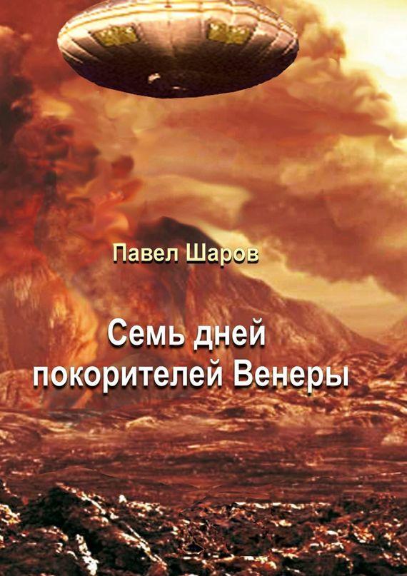 Павел Шаров Семь дней покорителей Венеры. Фантастика мастер кит mt8057s детектор углекислого газа