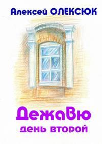 Алексей Олексюк - Дежавю. День второй