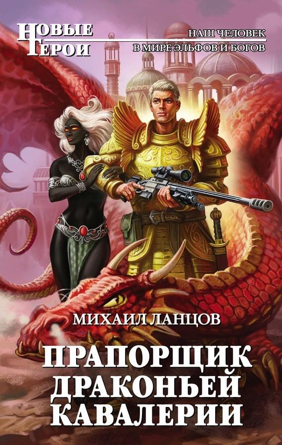 Михаил Ланцов. Прапорщик драконьей кавалерии