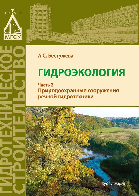 А. С. Бестужева Гидроэкология. Часть 2. Природоохранные сооружения речной гидротехники