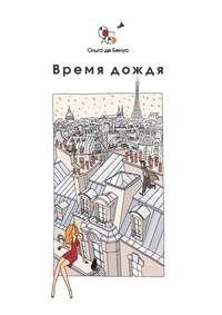 Ольга де Бенуа - Время дождя. Парижские истории
