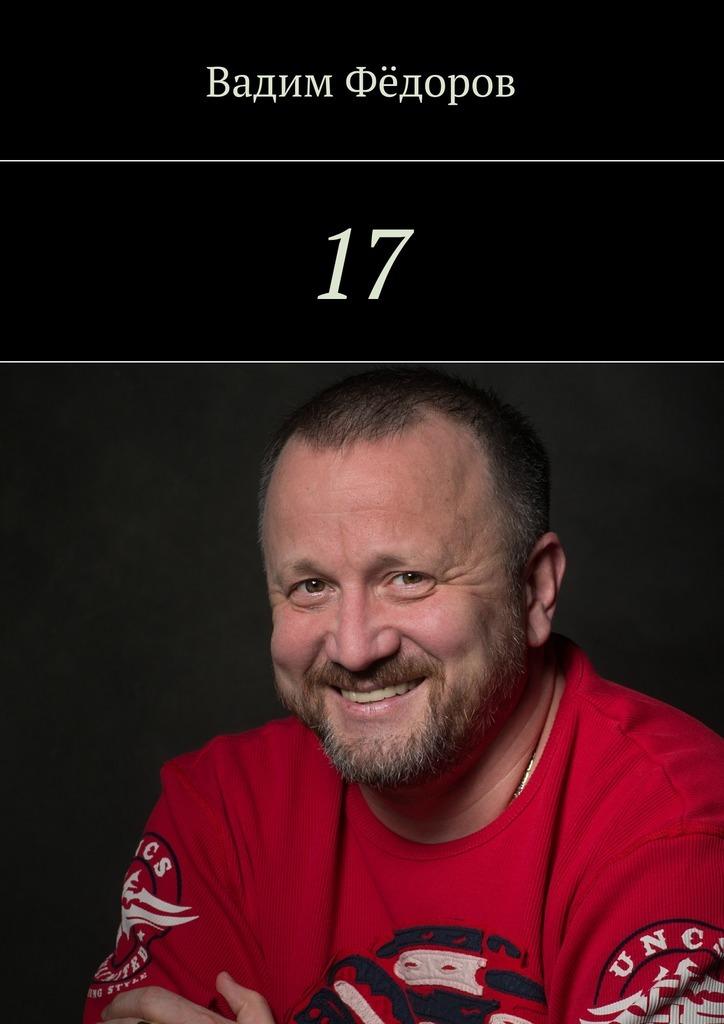 17. Сборник рассказов