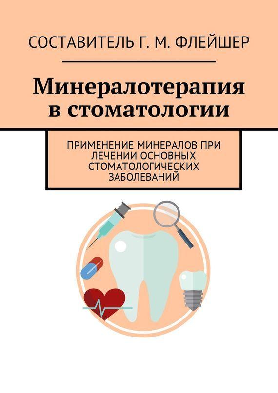 Г. М. Флейшер Минералотерапия встоматологии. Применение минералов при лечении основных стоматологических заболеваний автоклав для стоматологии в питере