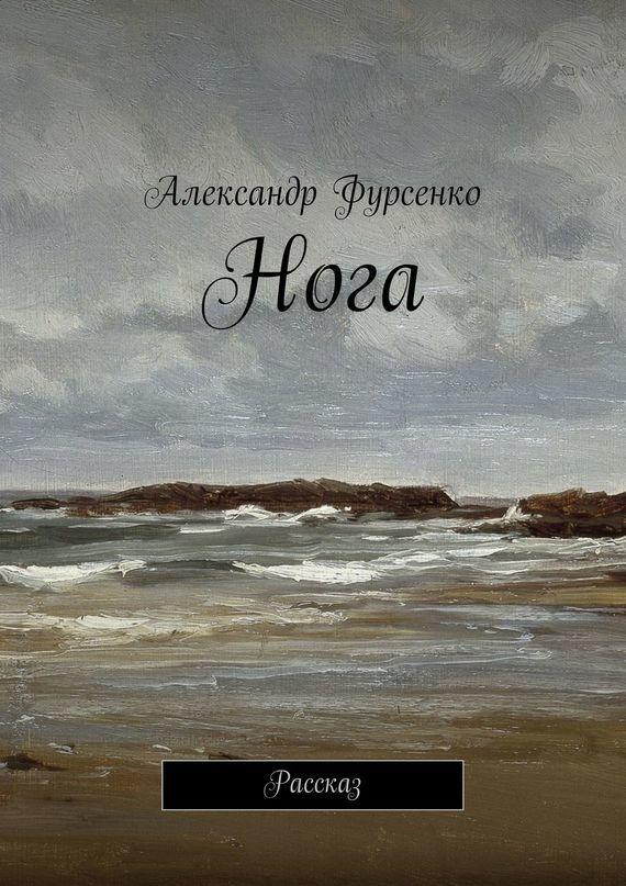 Александр Фурсенко Нога. Рассказ складная нога для стола петербург