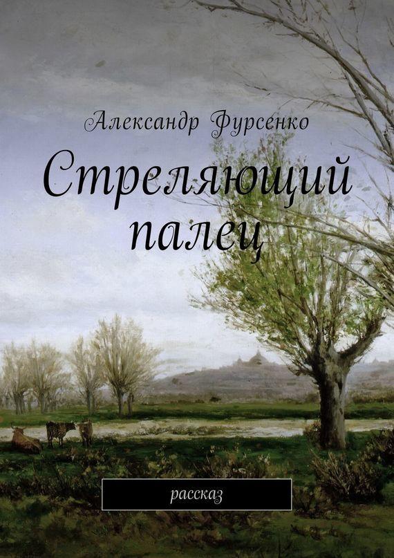 Красивая обложка книги 31/44/59/31445997.bin.dir/31445997.cover.jpg обложка