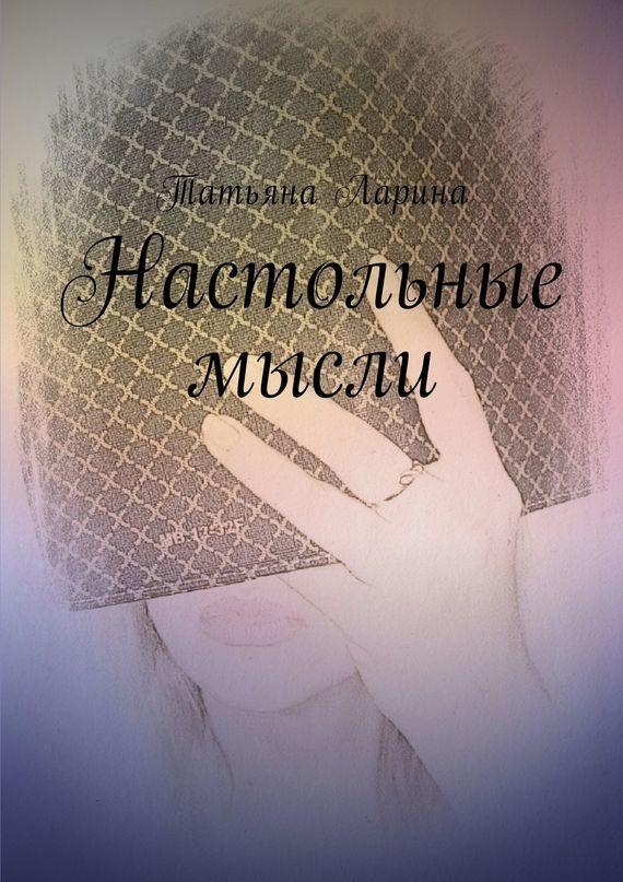Татьяна Ларина Настольные мысли