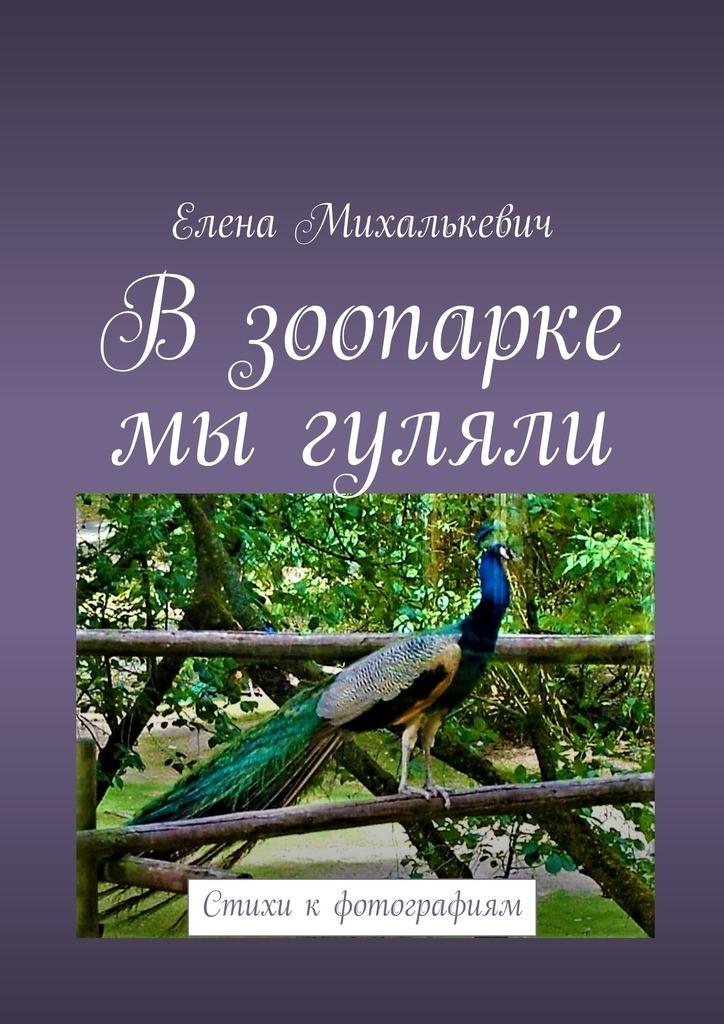 купить Елена Михалькевич В зоопарке мыгуляли. Стихи к фотографиям по цене 40 рублей