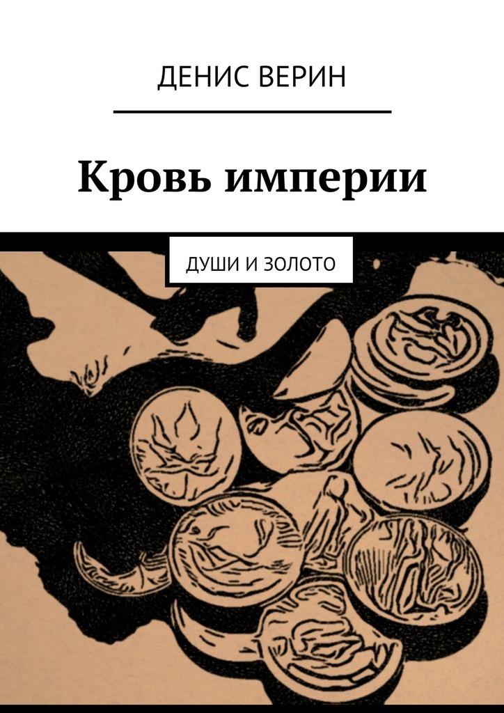 Денис Верин - Кровь империи. Души изолото