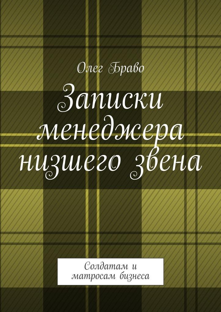 Олег Маргаритович Браво бесплатно