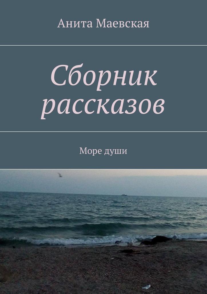 Анита Маевская Сборник рассказов. Моредуши